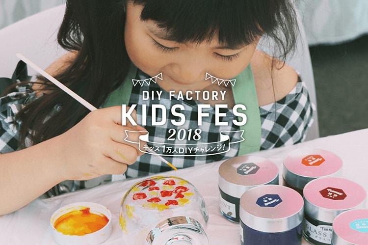 「DIY FACTORY KIDS FES 2018」メイン画像