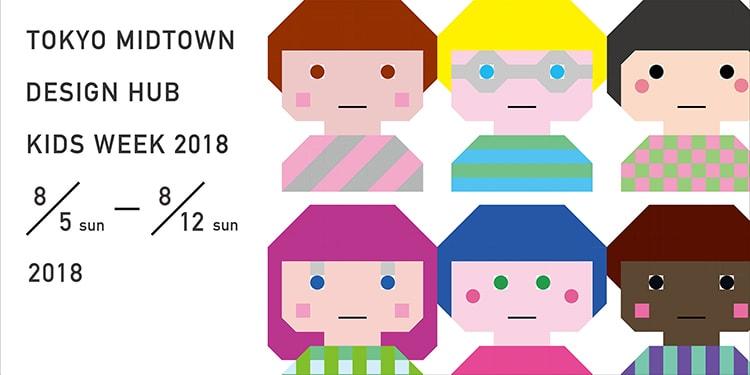 「東京ミッドタウン・デザインハブ・キッズウィーク2018」メイン画像