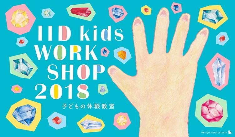 「IID kids WORKSHOP2018」メイン画像