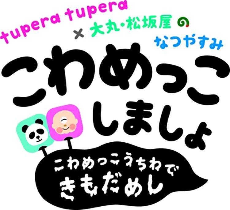 「tupera tupera×大丸・松坂屋のなつやすみ『こわめっこしましょ』」メイン画像