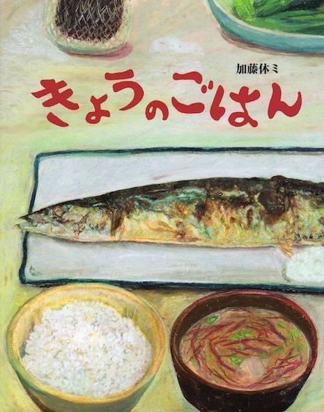 クレヨン作家・加藤休ミ トークイベント & サイン会