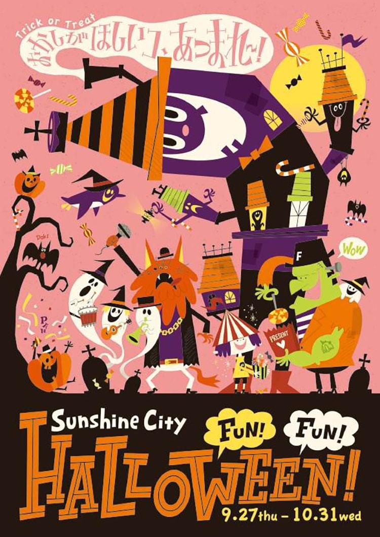 「Sunshine City FUN!FUN!HALLOWEEN!」画像