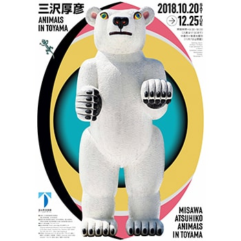 彫刻家・三沢厚彦の個展「三沢厚彦 ANIMALS IN TOYAMA」富山県美術館で開催。新作も初披露!