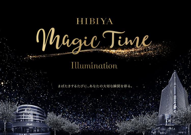 「HIBIYA Magic Time Illumination」画像