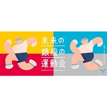 「#004 未来の銀座の運動会」YCAMによる親子で参加可能な運動会がGinza Sony Parkで開催!
