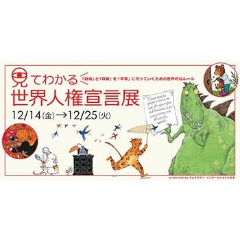 「イラストと谷川俊太郎さんの言葉で贈る『見てわかる世界人権宣言展』」名古屋セントラルギャラリーで開催