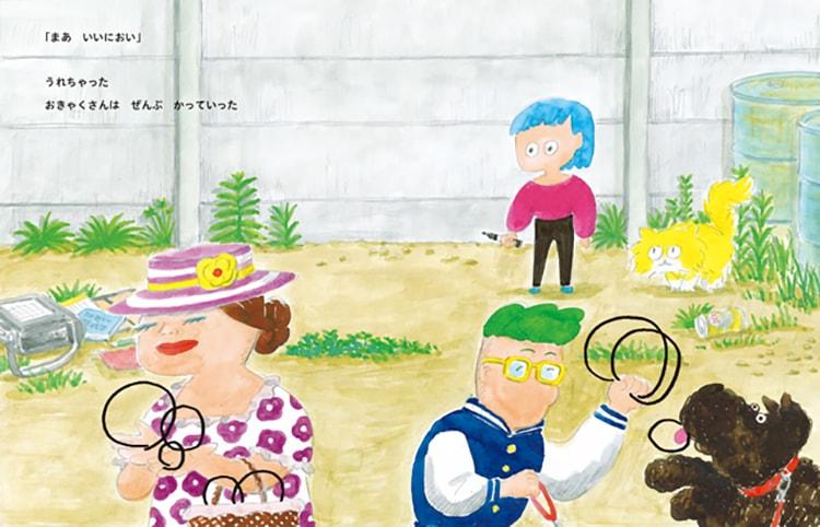 死後くん 絵本『ごろうのおみせ』刊行記念原画展 画像