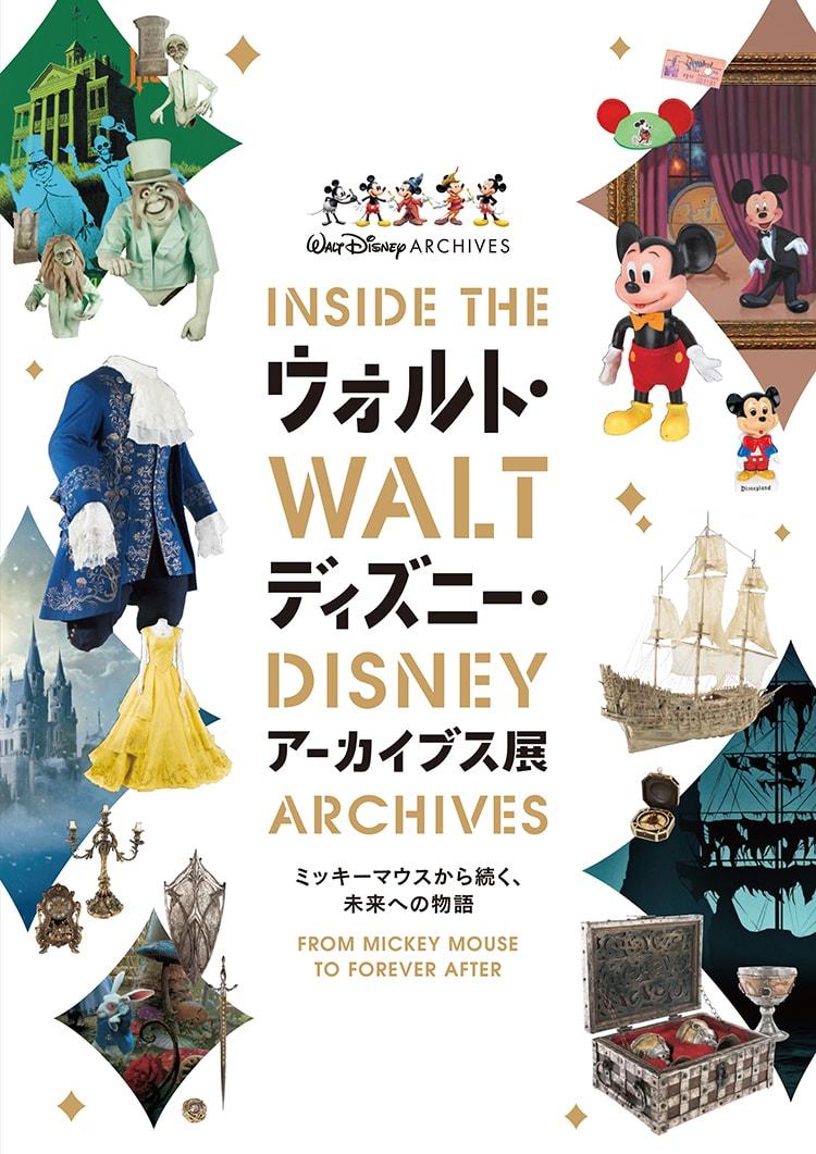 「ウォルト・ディズニー・アーカイブス展」画像