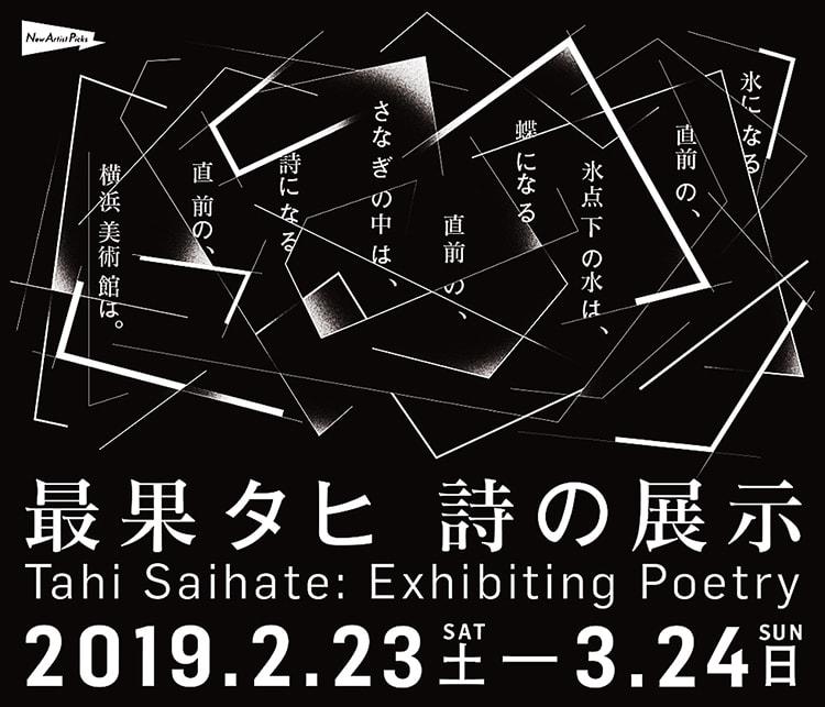 「氷になる直前の、氷点下の水は、蝶になる直前の、さなぎの中は、詩になる直前の、横浜美術館は。―― 最果タヒ 詩の展示」画像