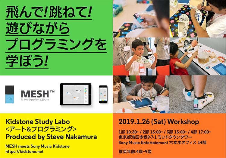 「KIDSTONE STUDY LABO<アート&プログラミング> Produced by STEVE NAKAMURA」画像