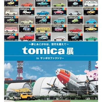 大人も一緒に楽しめる「tomica展〜夢とあこがれは、世代を超えて〜」がサッポロファクトリーで開催