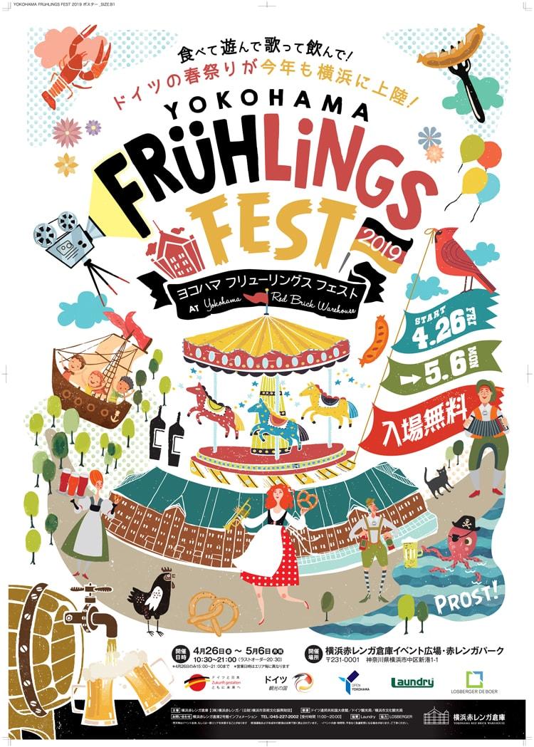 横浜赤レンガ倉庫「Yokohama Frühlings Fest 2019」