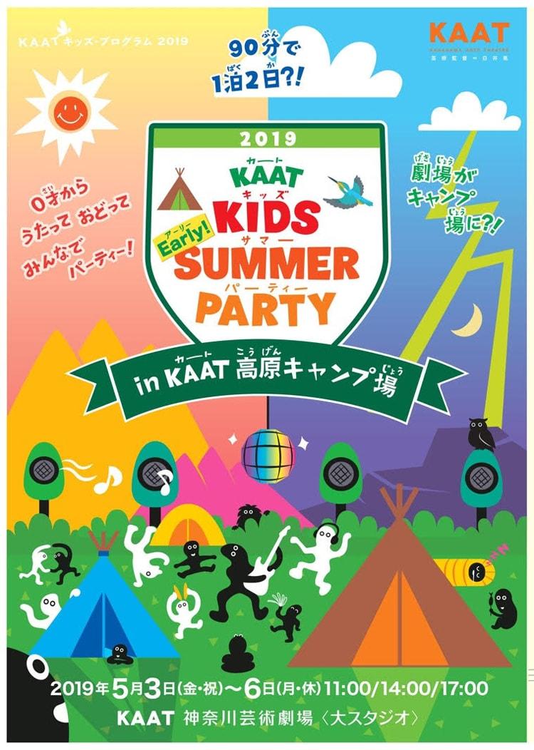 キッズ・サマー・パーティー2019 in KAAT高原キャンプ場