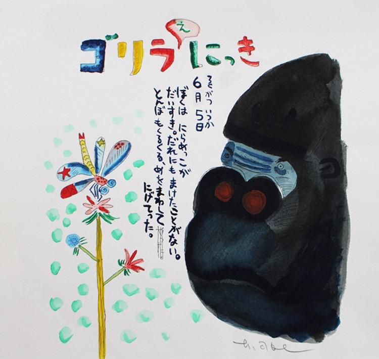 「あべ弘士の絵本と美術-動物たちの魂の鼓動-」ふくやま美術館