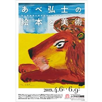 「あべ弘士の絵本と美術-動物たちの魂の鼓動-」が広島・ふくやま美術館にて開催