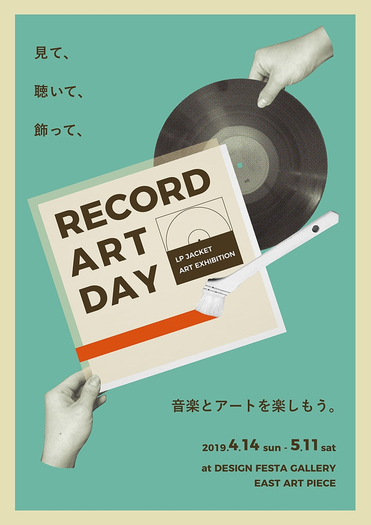 原宿・デザインフェスタギャラリー「RECORD ART DAY」