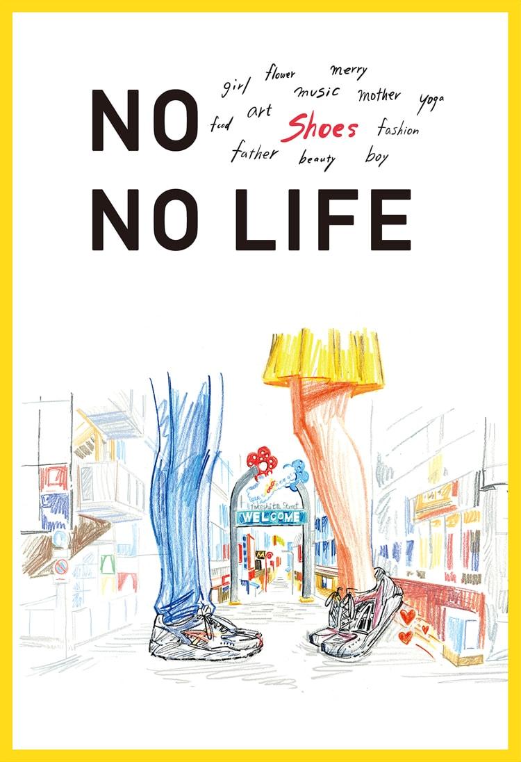 〈MOONSTAR Factory Ginza〉展示イベント「NO XX NO LIFE」