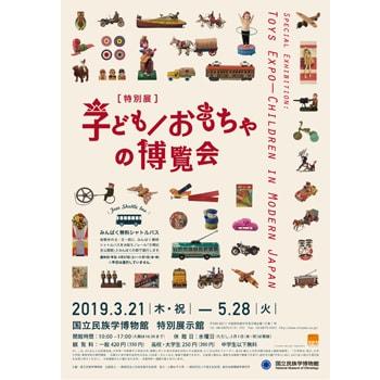 特別展「子ども/おもちゃの博覧会」が大阪〈国立民族学博物館〉で開催中