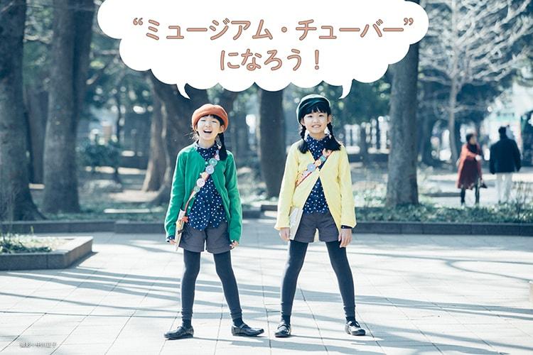Museum Start あいうえの「キュッパ・チャンネル:ムービー部」