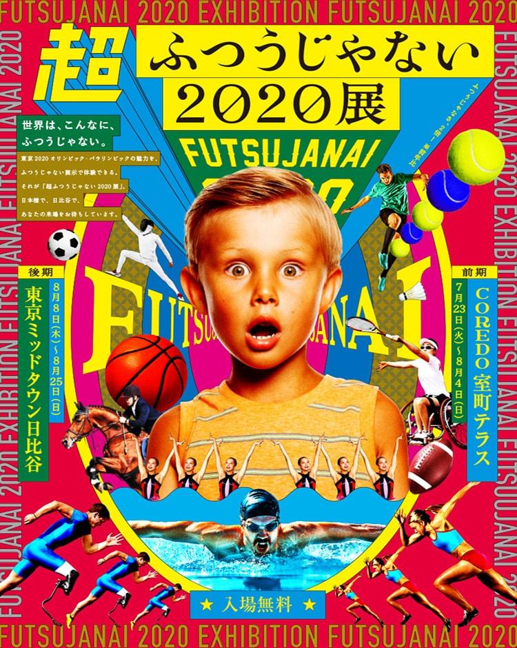 超ふつうじゃない 2020 展 by 三井不動産