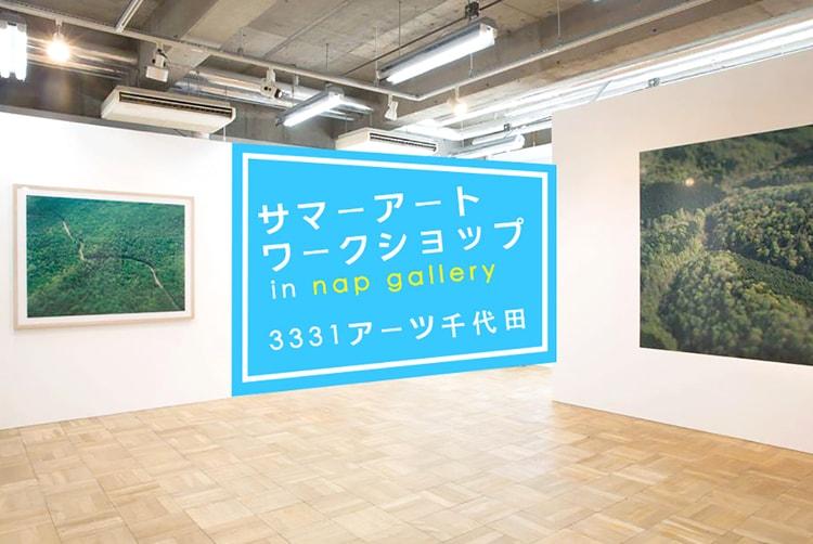 「サマーアートワークショップ in nap gallery」