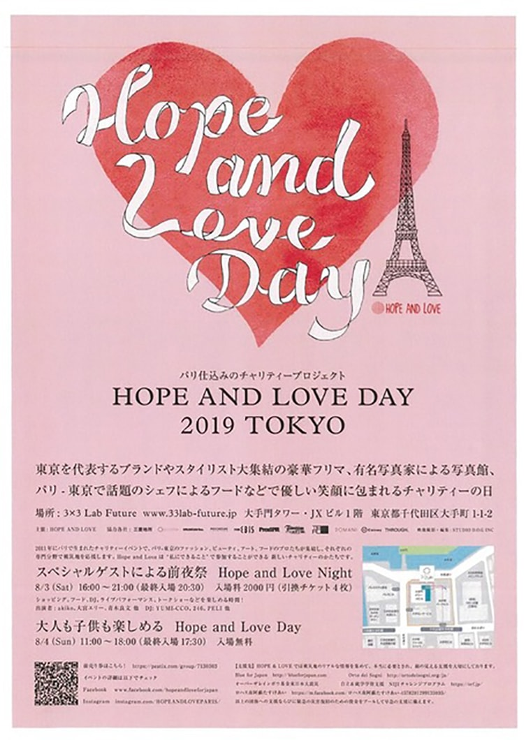 HOPE AND LOVE DAY 2019 TOKYO
