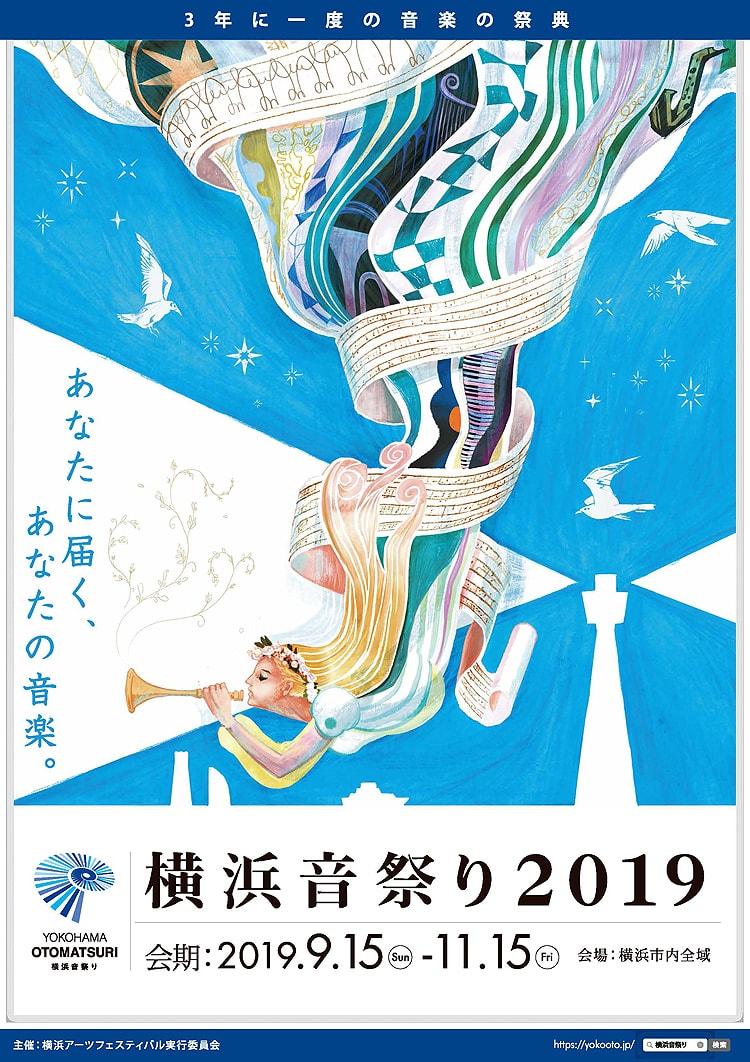 横浜音祭り2019