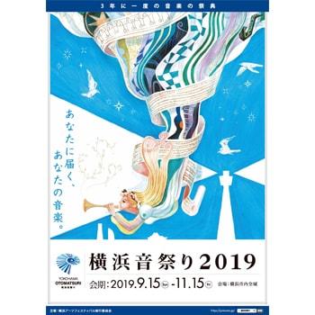 日本最大級の音楽フェスティバル「横浜音祭り2019」が開幕!