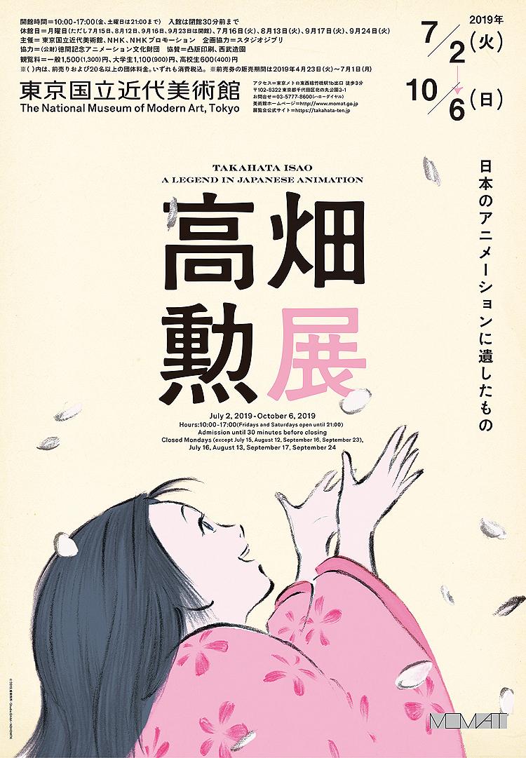 高畑勲展─日本のアニメーションに遺したもの Takahata Isao: A Legend in Japanese Animation