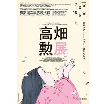 〈東京国立近代美術館〉で「高畑勲展─日本のアニメーションに遺したもの Takahata Isao: A Legend in Japanese Animation」を開催