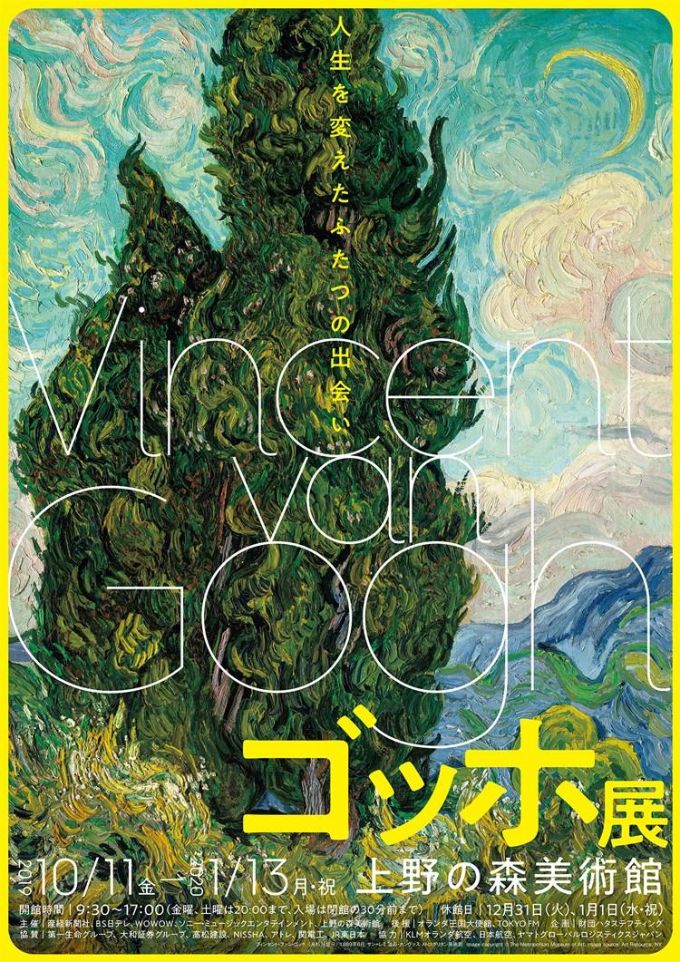 〈上野の森美術館〉「ゴッホ展」