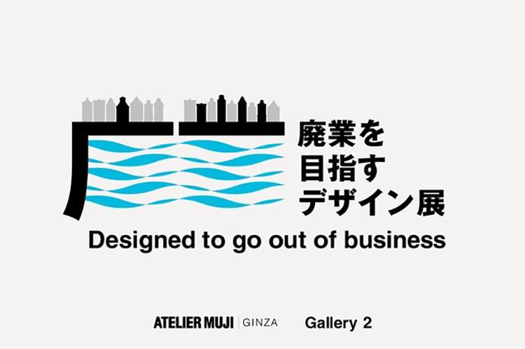 〈ATELIER MUJI GINZA Gallery2〉「廃業を目指すデザイン」展