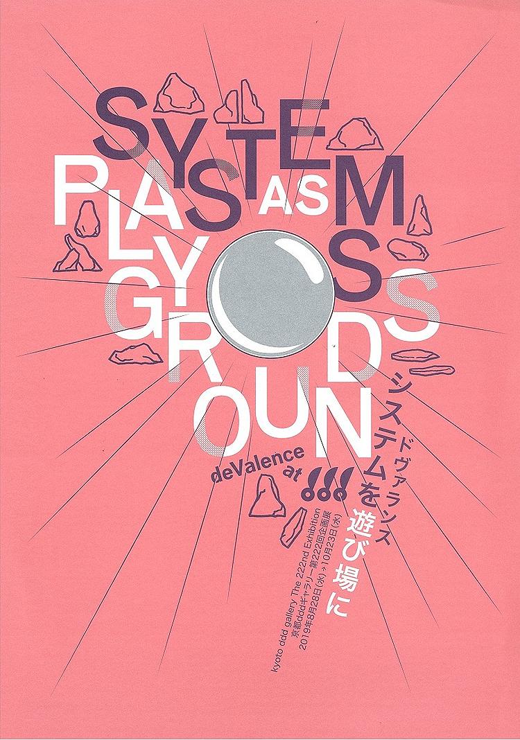 京都dddギャラリー第222回企画展「ドヴァランス システムを遊び場に deValence; Systems as Playgrounds」