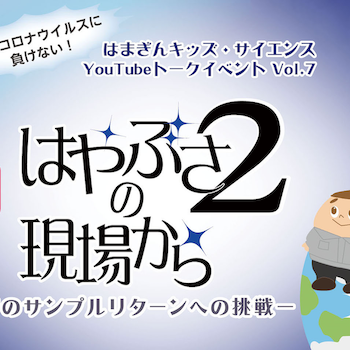 12/26(土)開催。はやぶさ2の最新情報をYouTubeで生配信【はまぎんキッズ・サイエンス】