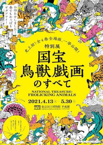 4月13日(火)より「東京国立博物館 平成館」で特別展「国宝 鳥獣戯画のすべて」が開催! 展覧会史上初の全巻全場面も一挙公開