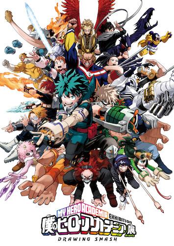 ファン待望の「僕のヒーローアカデミア展 DRAWING SMASH」。4月23日(金)より「森アーツセンターギャラリー」で開幕!