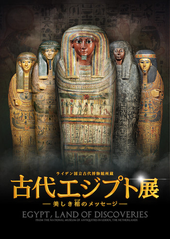 4月16日(金)より「ライデン国立古代博物館所蔵 古代エジプト展〜美しき棺のメッセージ〜」が開催。「すみっコぐらし」などコラボグッズも登場!