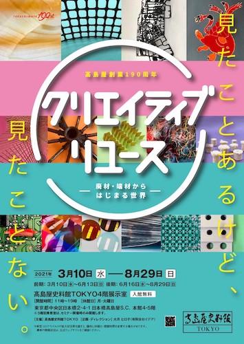 日本橋髙島屋で「クリエイティブリユース」展が開催中。 リサイクルアートの世界を親子で堪能!