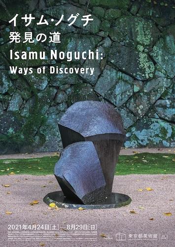 子どもを創造の世界へと誘う展覧会「イサム・ノグチ 発見の道」