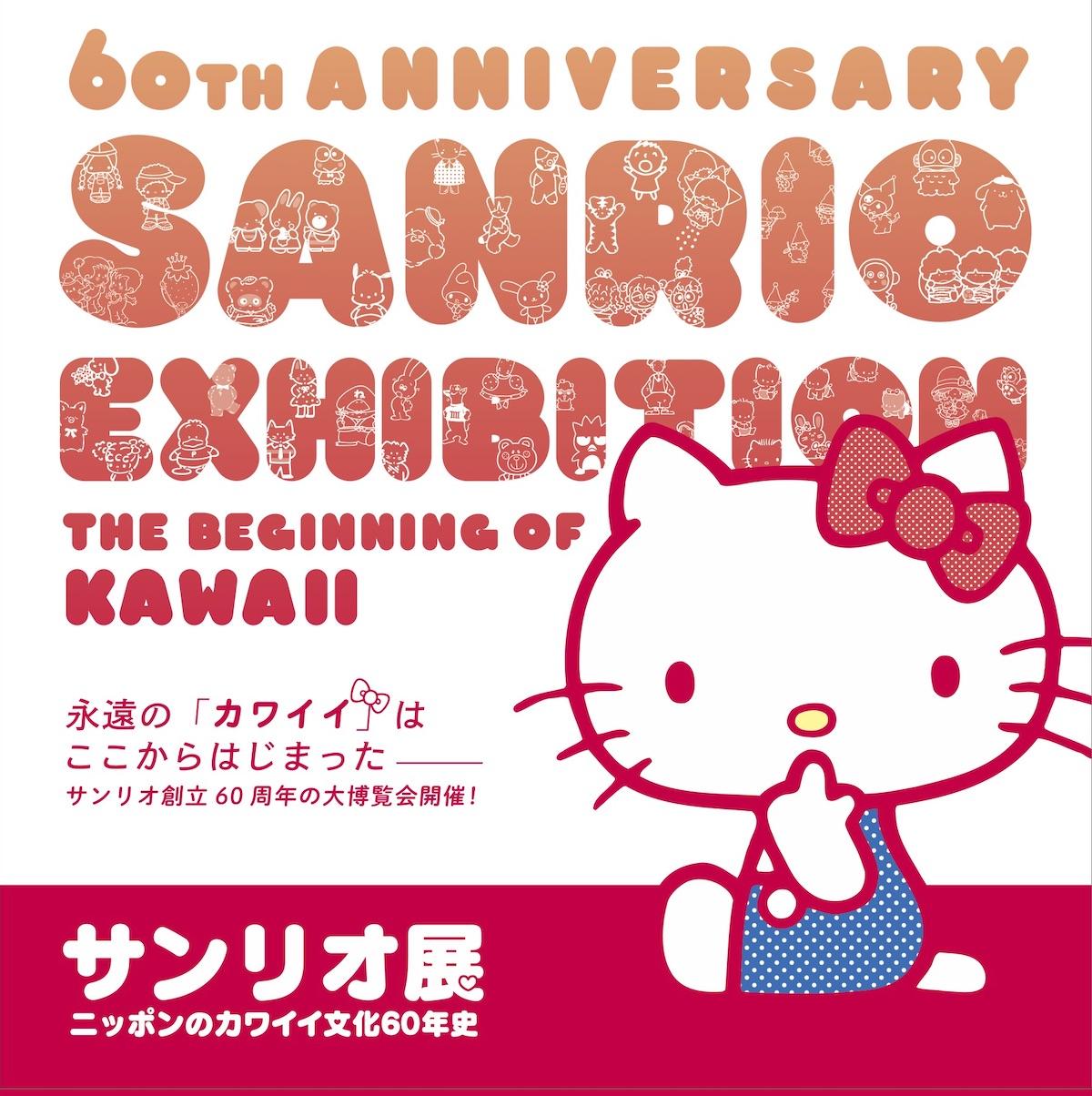 ©️ 2021 SANRIO CO., LTD. APPROVAL NO. SP610329