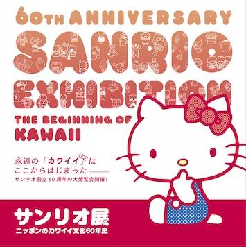 キャラクターの誕生秘話に迫る!サンリオ最大の美術展が4月24日(土)より巡回スタート