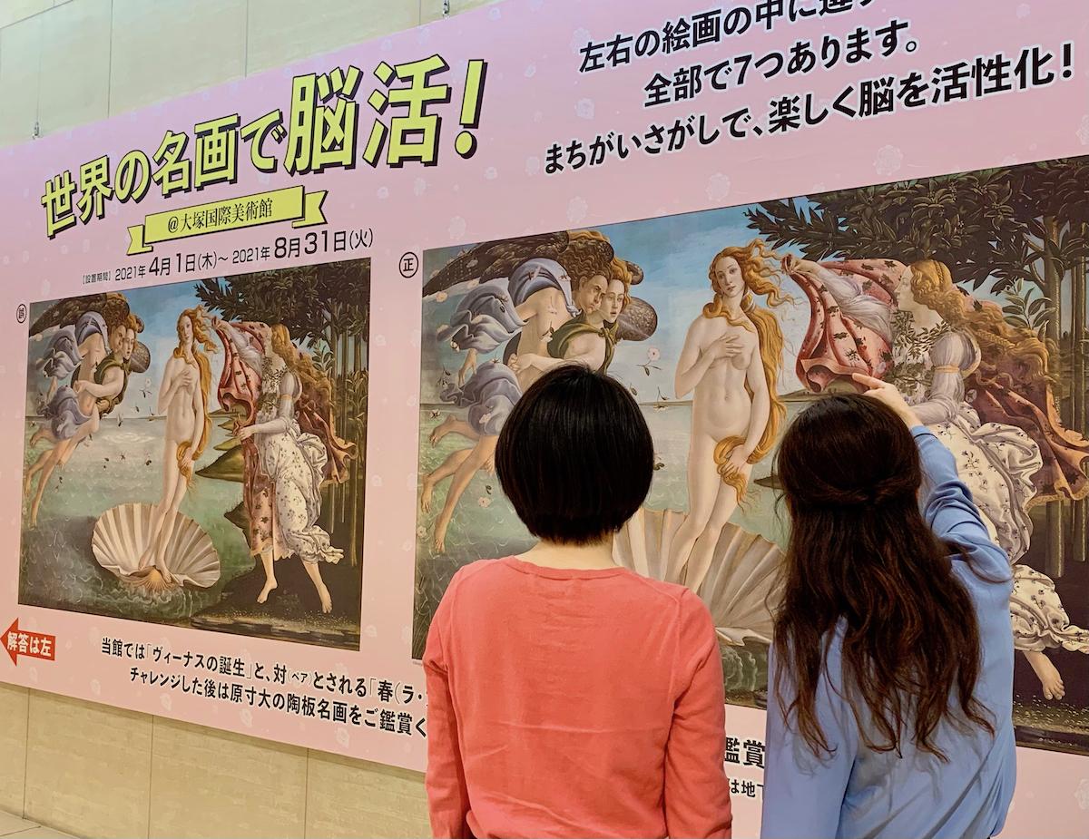 写真は大塚国際美術館の展示作品を撮影したものです