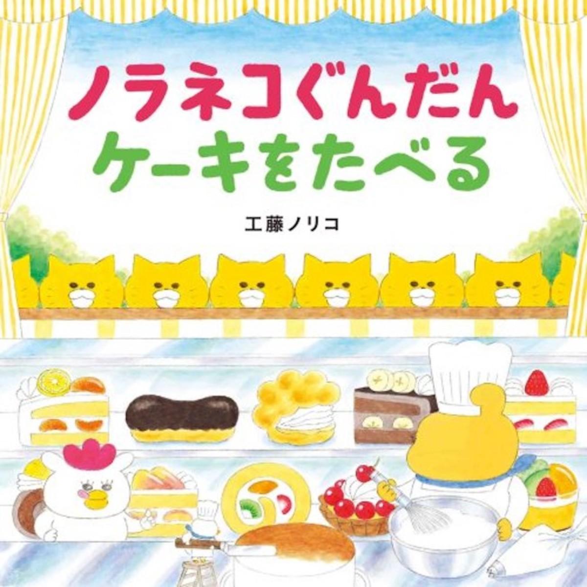 『ノラネコぐんだん ケーキをたべる』書影 ©工藤ノリコ/白泉社