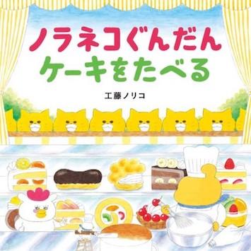 大人気絵本シリーズ「ノラネコぐんだん」の展覧会が巡回再開!  まずは金沢会場へGO!