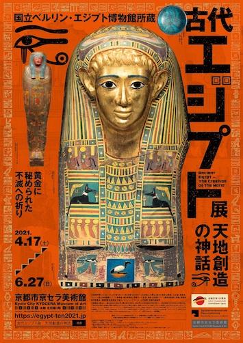 古代エジプト神話を紐解く注目展! 大人も子どもも楽しめる仕掛けがいっぱい