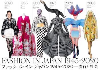 子どもと行っても面白い。日本のファッション文化のいまとこれからを辿る注目展がついに東京上陸!