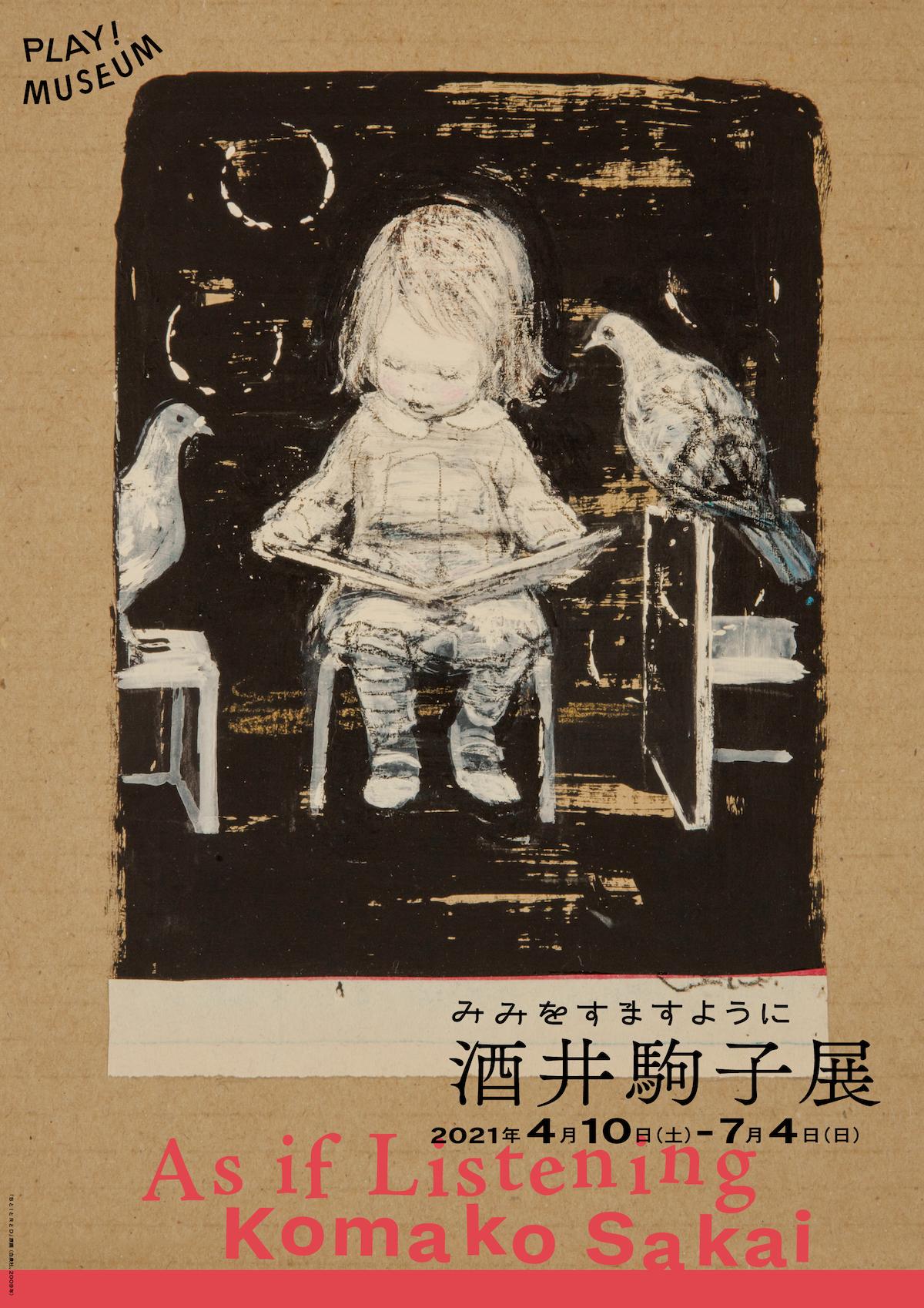 「みみをすますように 酒井駒子」展 展覧会ビジュアル