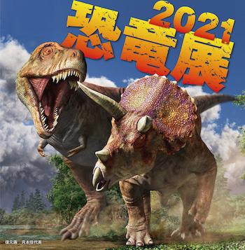 """「恐竜県」福井から貴重なコレクションがお目見え!恐竜たちの""""生きた姿""""を体感する「恐竜展2021」"""