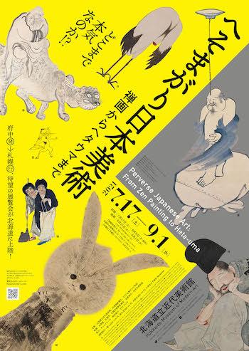 ヘタウマでゆる〜 い作品が⼤集合!話題沸騰の「へそまがり日本美術」展が北海道でスタート