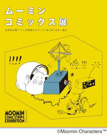 全国巡回中の「ムーミン コミックス展」が広島上陸!童話とひと味違った魅力を発見